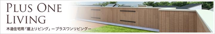 木造住宅用 屋上リビング プラスワンリビング